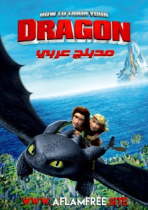 How To Train Your Dragon 2010 Arabic