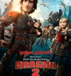 How to Train Your Dragon 2 2014 Arabic