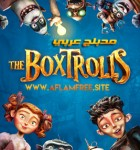 The Boxtrolls 2014 Arabic