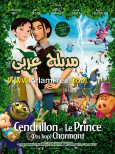 Happily N'Ever After 2006 Arabic