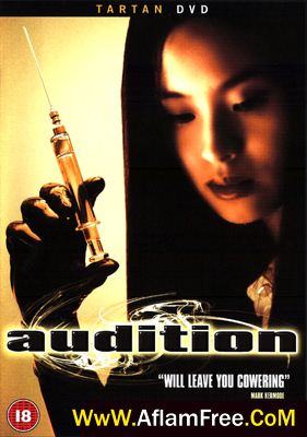 Audition 1999