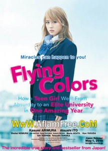Flying Colours 2015