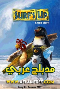 Surf's Up 2007 Arabic