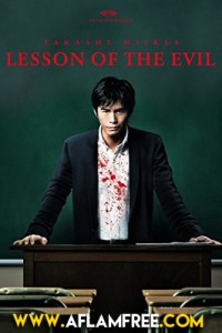 Lesson of the Evil 2012