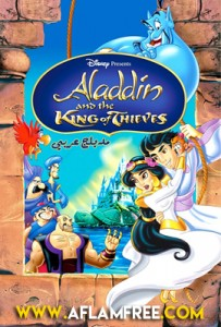 Aladdin and the King of Thieves 1996 Arabic
