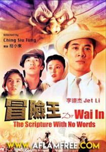 Dr. Wai in the Scriptures with No Words 1996