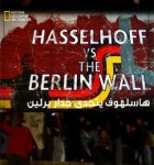 Hasselhoff vs. The Berlin Wall 2014 Arabic