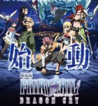 Fairy Tail The Movie Dragon Cry 2017