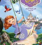Sofia the First Once Upon a Princess 2012 Arabic