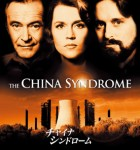 The China Syndrome 1979