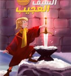 The Sword in the Stone 1963 Arabic