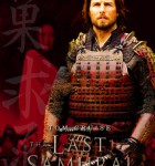The Last Samurai 2003 Arabic