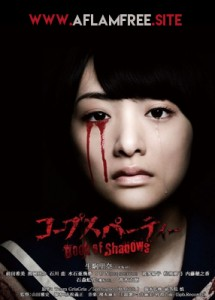 Corpse Party Book of Shadows 2016