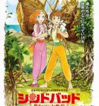 Sinbad The Flying Princess and the Secret Island Part 2 2015