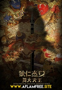 Detective Dee The Four Heavenly Kings 2018